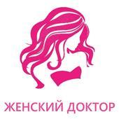 Женский Доктор icon