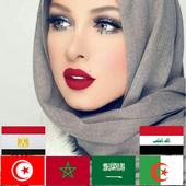 دردشة عربية: عازبات ومطلقات للتعارف icon