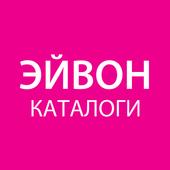 Каталог Эйвон Онлайн - Россия Украина Казахстан icon