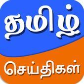 Tamil News icon