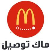 McDelivery Saudi Central, N&E icon