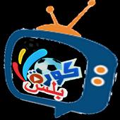 قنوات بين سبورت بث مباشر مجانا ☆ icon