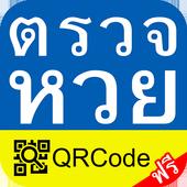 ตรวจหวย QRCode icon