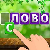 Слова и пейзажи icon