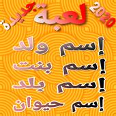 لعبة كلمة سر إسم بنت ولد حيوان بلد 2020 icon