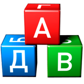 Erudite: Russian words icon