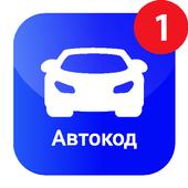 Автокод – проверка авто по гос. номеру и VIN коду icon