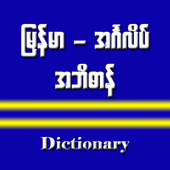 MM-Eng Dictionary icon