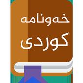 kurdish خونامە تعبیر خواب کردی icon