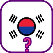 كوريا كويز icon