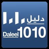 Daleel 1010 icon