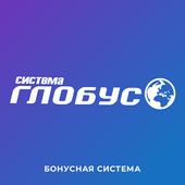 Бонусная программа «Система Глобус» icon