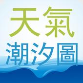 台灣潮汐,天氣風力,風場,浪高,洋流,雲海,斜溫圖,逆溫層,光害,空氣品質 PM2.5 V2 icon