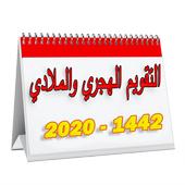 Hijri and Gregorian calendar 1442-2020 icon