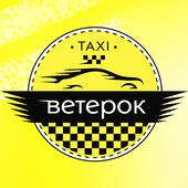 Такси Ветерок icon