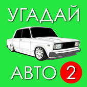 Угадай Русское Авто 2! icon