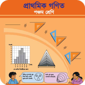 Class Five Math Solution & All Book icon