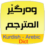 Kurdish Arabic Dict. icon