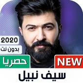 كل اغاني سيف نبيل 2020 بدون نت icon