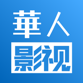 华人影视 icon