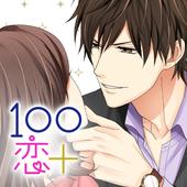 100シーンの恋+ ぜんぶ恋愛・お得にイッキ読み icon