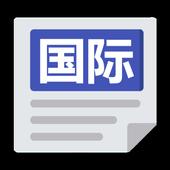国际新闻 icon