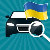 Проверка авто Украина по VIN и госномеру по базам icon