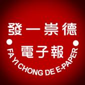 發一崇德電子報 icon