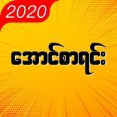 အောင်စာရင်း ၂၀၂၀ - Myanmar Exam Result 2020 icon