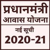 आवास योजना की नई सूची 2020-21 icon