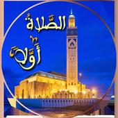 اوقات الصلاة icon