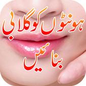 Lips Pink / Gulabi Karain Tips icon