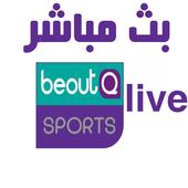 بث مباشر للمباريات المشفرة live 2020 icon