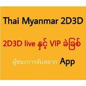 Thai Myanmar 2D3D icon