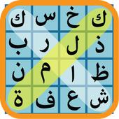 لعبة كلمات كراش جديدة | كلمات متقاطعة | كلمة السر icon