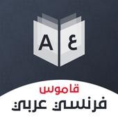 قاموس فرنسي عربي بدون إنترنت icon