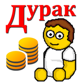 Дурак на деньги icon