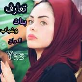 Chat Arab girls 2020 icon