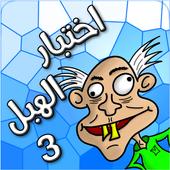 🤪 لعبة اختبار الهبل 3 icon