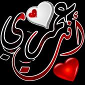 Arabic stickers + Sticker maker WAStickerapps icon