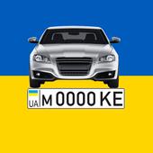 Проверка автономера - Украина icon