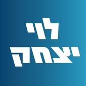 מחירון רכב לוי יצחק 2.0 icon