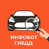 Инфобот ГИБДД icon