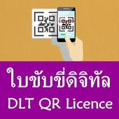 ใบขับขี่ดิจิทัลบนมือถือ DLT QR Licence แนะนำวิธี icon