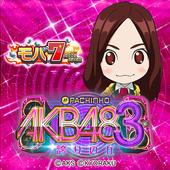 [モバ7]ぱちんこ AKB48-3 誇りの丘 icon
