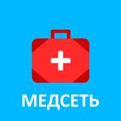 Медсеть icon