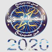 اسئلة صوتية من سيربح المليون 2020 icon