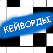 Кейворды icon
