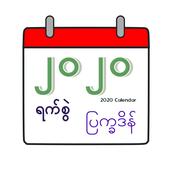 ၂၀၂၀ ပြက္ခဒိန် (2020 Calendar) icon