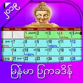 Myanmar Calendar 2020 icon